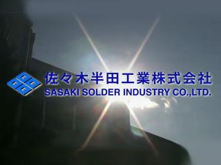 佐々木半田工業株式会社の詳細ページへ